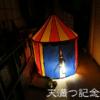 幻想的なイケアの子供用室内テント。インテリアを損なわないデザイン、そしてたためる!
